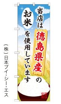 【当店は徳島県産のお米を使用しています】お弁当のぼり旗