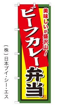 【ビーフカレー弁当】お弁当のぼり旗