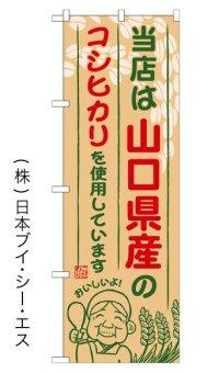 【当店は山口県産のコシヒカリを使用しています】お弁当のぼり旗