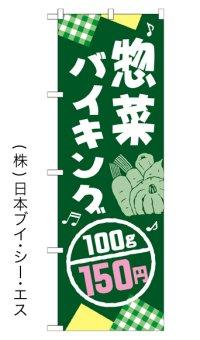 【惣菜バイキング 100g 150円】お弁当のぼり旗