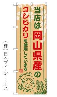 【当店は岡山県産のコシヒカリを使用しています】お弁当のぼり旗