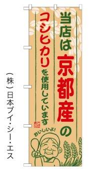 【当店は京都産のコシヒカリを使用しています】お弁当のぼり旗