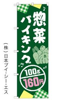 【惣菜バイキング 100g 160円】お弁当のぼり旗