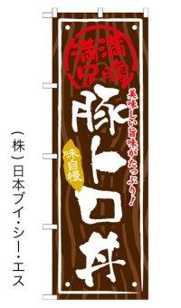 【豚トロ丼】お弁当のぼり旗