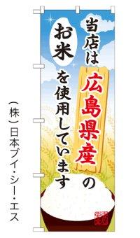 【当店は広島県産のお米を使用しています】お弁当のぼり旗