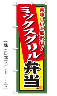 【ミックスグリル弁当】お弁当のぼり旗
