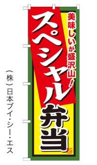 【スペシャル弁当】お弁当のぼり旗