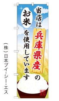【当店は兵庫県産のお米を使用しています】お弁当のぼり旗
