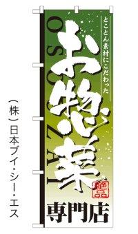 【お惣菜専門店】お弁当のぼり旗