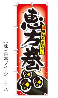 【恵方巻】お弁当のぼり旗