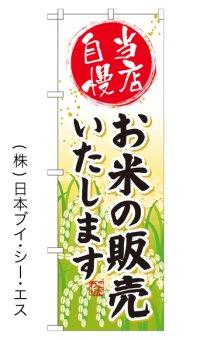 【当店自慢 お米の販売いたします】お弁当のぼり旗