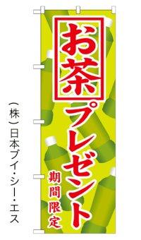 【お茶プレゼント 期間限定】お弁当のぼり旗