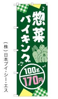 【惣菜バイキング 100g 170円】お弁当のぼり旗