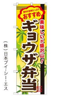 【ギョウザ弁当】お弁当のぼり旗