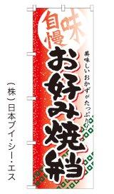 【お好み焼弁当】お弁当のぼり旗