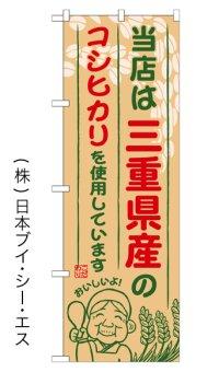 【当店は三重県産のコシヒカリを使用しています】お弁当のぼり旗