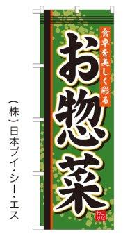 【お惣菜】お弁当のぼり旗