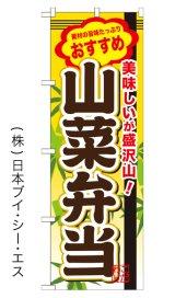 【山菜弁当】お弁当のぼり旗