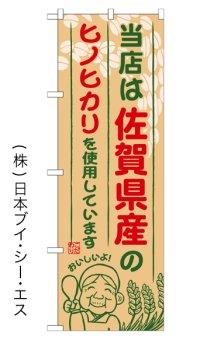 【当店は佐賀県産のヒノヒカリを使用しています】お弁当のぼり旗