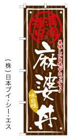 【麻婆丼】お弁当のぼり旗