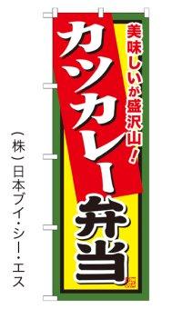 【カツカレー弁当】お弁当のぼり旗