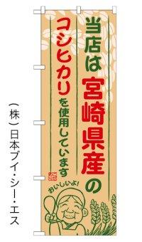 【当店は宮崎県産のコシヒカリを使用しています】お弁当のぼり旗