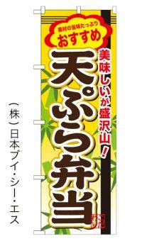 【天ぷら弁当】お弁当のぼり旗
