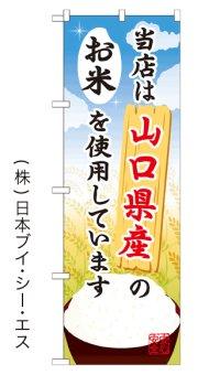 【当店は山口県産のお米を使用しています】お弁当のぼり旗