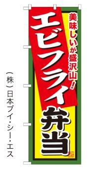 【エビフライ弁当】お弁当のぼり旗