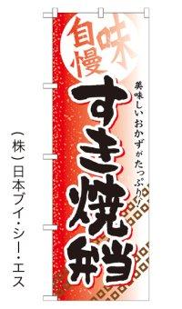 【すき焼弁当】お弁当のぼり旗