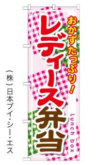 【おかずたっぷり! レディース弁当】お弁当のぼり旗