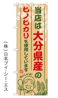 【当店は大分県産のヒノヒカリを使用しています】お弁当のぼり旗
