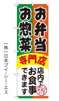 【お弁当お惣菜専門店 店内でお食事できます】お弁当のぼり旗