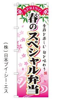【春のスペシャル弁当】お弁当のぼり旗