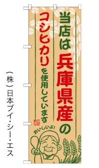 【当店は兵庫県産のコシヒカリを使用しています】お弁当のぼり旗