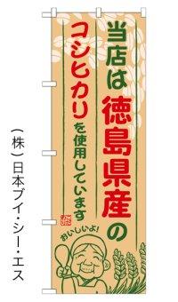 【当店は徳島県産のコシヒカリを使用しています】お弁当のぼり旗