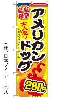 【アメリカンドッグ 280円】ファーストフードのぼり旗