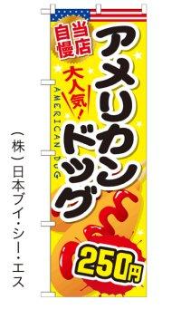 【アメリカンドッグ 250円】ファーストフードのぼり旗
