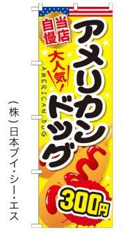 【アメリカンドッグ 300円】ファーストフードのぼり旗