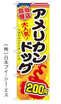 【アメリカンドッグ 200円】ファーストフードのぼり旗