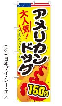【アメリカンドッグ 150円】ファーストフードのぼり旗