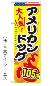 【アメリカンドッグ 105円】ファーストフードのぼり旗