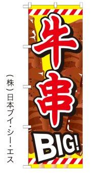 【牛串 BIG!】ファーストフードのぼり旗
