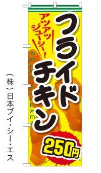 【フライドチキン 250円】ファーストフードのぼり旗