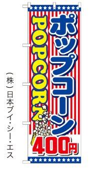 【ポップコーン 400円】ファーストフードのぼり旗