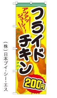 【フライドチキン 200円】ファーストフードのぼり旗