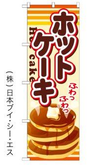 【ホットケーキ】ファーストフードのぼり旗