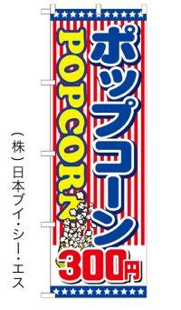 【ポップコーン 300円】ファーストフードのぼり旗
