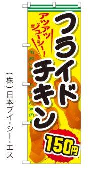 【フライドチキン 150円】ファーストフードのぼり旗
