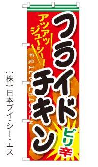 【フライドチキン ピリ辛】ファーストフードのぼり旗